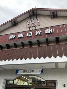 15日光駅